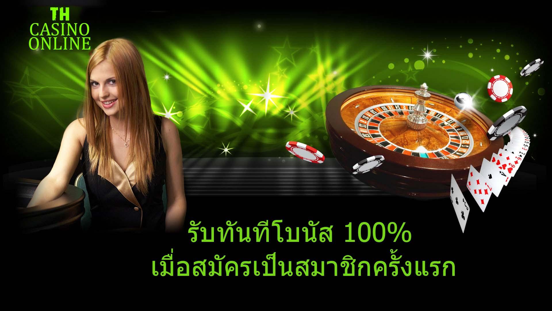 casino_online_TH