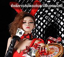 casino-th-