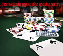 casino-th.