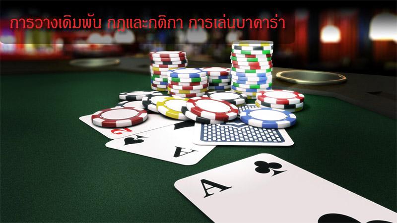 casino-th