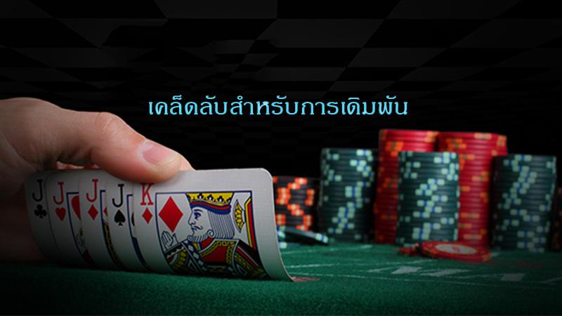 casino_th