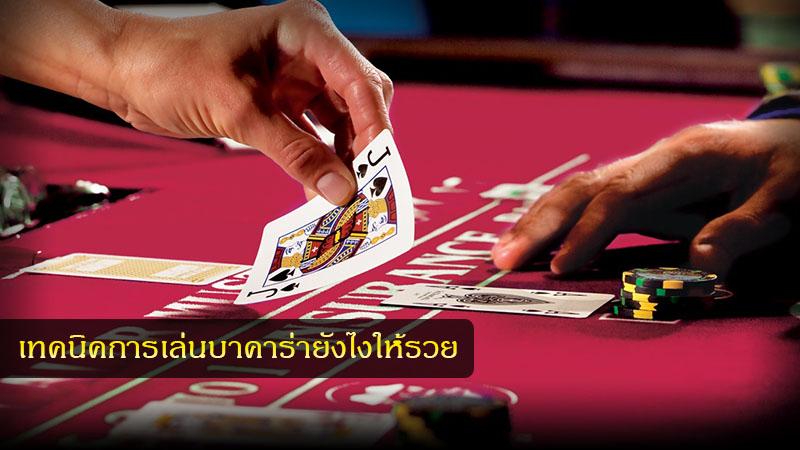 casino_th_